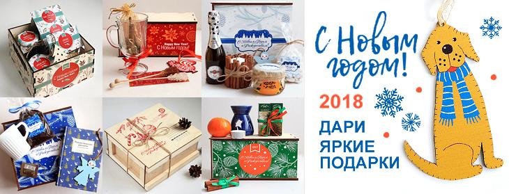 Подарки к Новому 2018  году Сувениры с логотипом на заказа