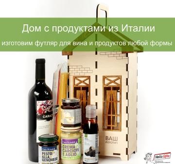 Продуктовые корзины с вином и деликатесами из Италии.