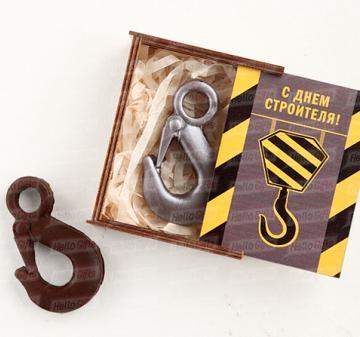 Подарки  в день СТРОИТЕЛЯ | конфеты с логотипом  из шоколада- крюк такелажный - 55 гр.   Упаковка: пенал из дерева с полноцветной печатью, оформление в корпоративном стиле Вашей  компании. Размер упаковки: 90х120х25мм.  Возможно изготовление шоколадных фигур  с начинкой -пралине или  орехи -миндаль, фисташки и т.д. | Корпоративные подарки оптом  к мероприятиям