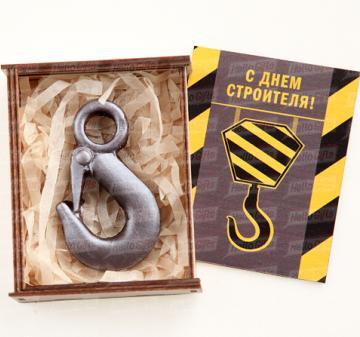 Оригинальные подарки с логотипом  МАШИНОСТРОИТЕЛЯМ| КОНФЕТА - крюк такелажный из шоколада - 55 гр.   Упаковка: пенал из дерева с полноцветной печатью, оформление в корпоративном стиле Вашей  компании. Размер упаковки: 90х120х25мм.  Возможно изготовление шоколадных фигур  с начинкой -пралине или  орехи -миндаль, фисташки и т.д. | сладкие  Подарки  оптом