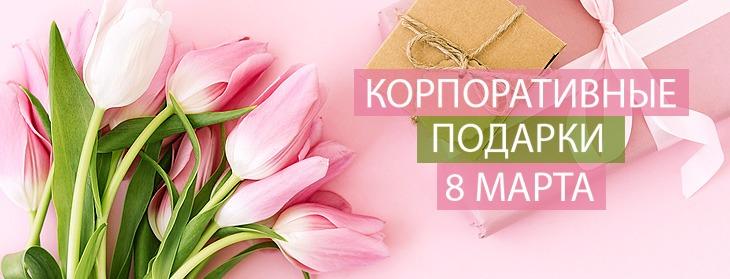 8 марта подарки оптом сотрудницам, клиентам и партнерам