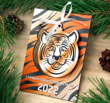 Корпоративные подарки на Новый год 2022, символ года