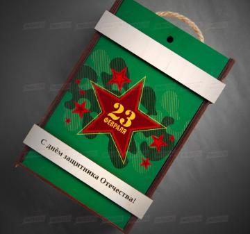 Упаковка для подарков на 23 февраля